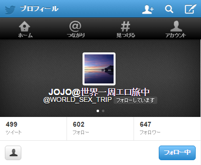 JOJOさんTwitter画像