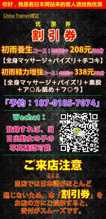 初雨割引券16.10.28-thumb-500x1032-6660