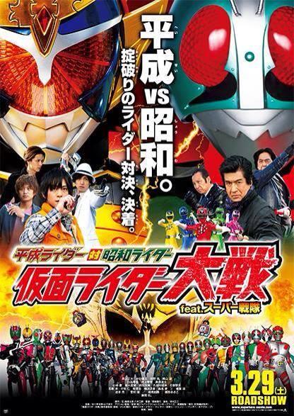 Kamen_Rider_Taisen_Poster