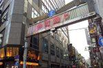 東京の上野の『仲町通り』のキャバクラは「薬を盛ってのぼったくり」が多いみたいやからご注意を